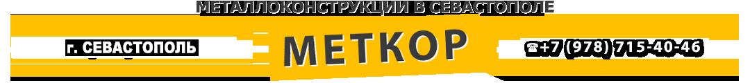 Металлоконструкции в Севастополе, Симферополе, Ялте